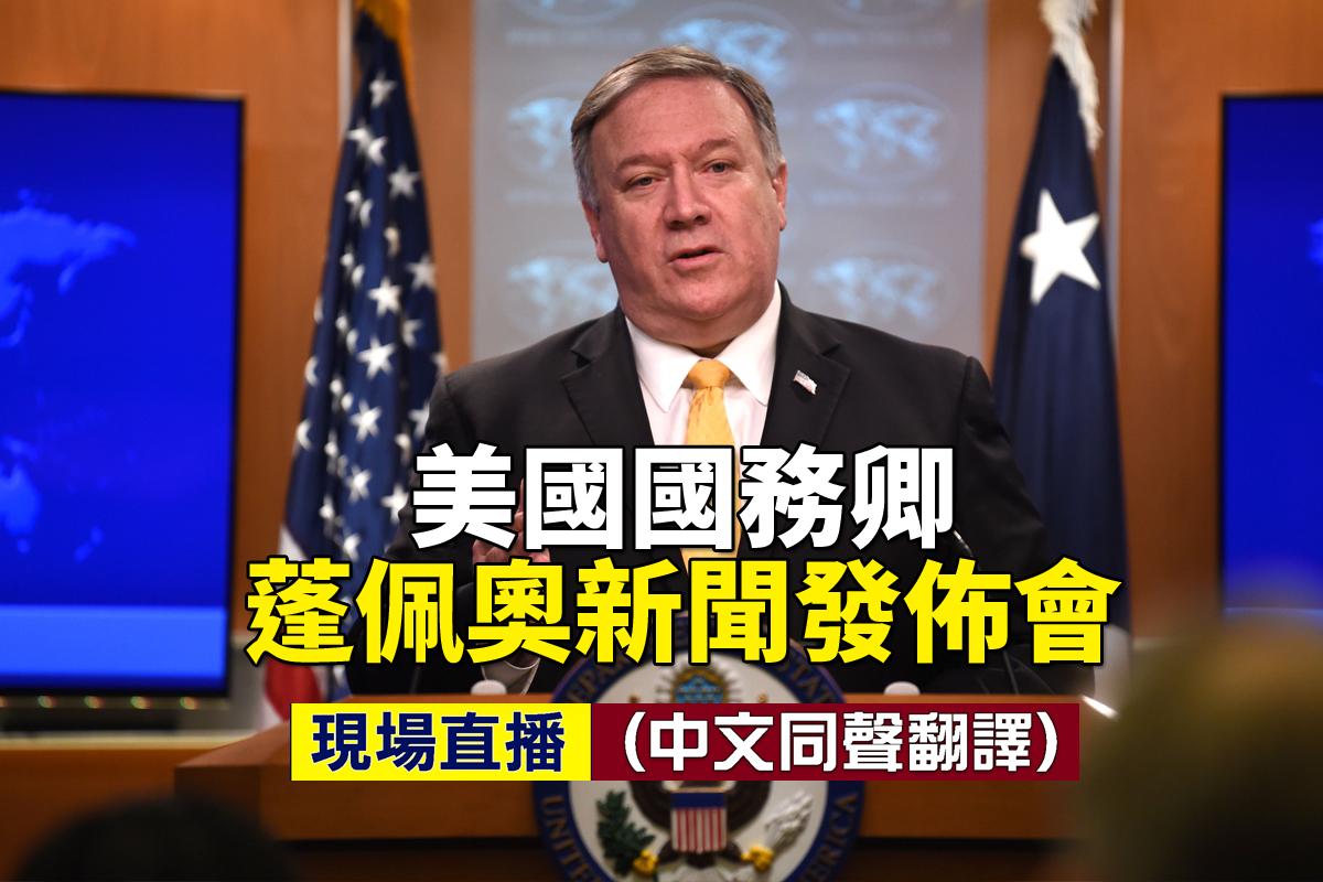 周三(7月15日)上午10:00,美國國務卿蓬佩奧(Mike Pompeo)將舉行新聞發佈會。新唐人、大紀元將聯合進行直播(中文同聲翻譯)。(大紀元合成)
