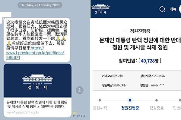 彈劾還是支持總統?南韓發起兩種請願引關注