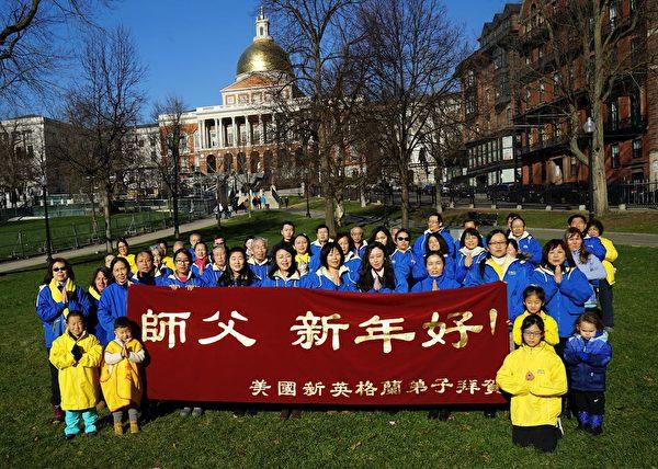 法輪功學員在波士頓公園向師父拜年。(明慧網)