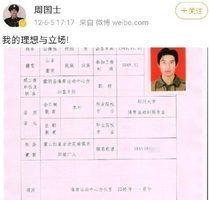 山東一官員網上批評中共體制遭免職