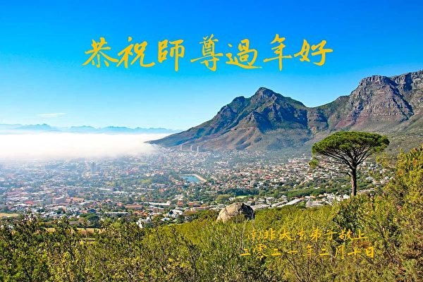 南非法輪功學員恭祝師尊過年好。(明慧網)