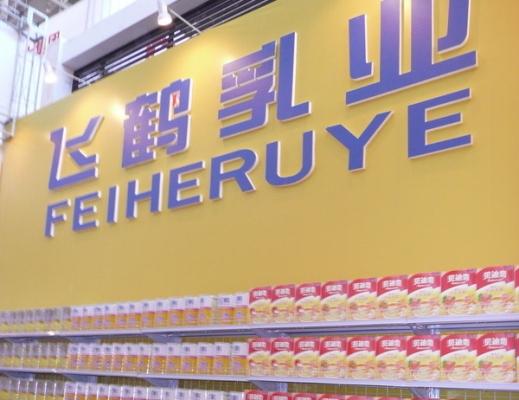 中國飛鶴乳業11月13日在港交所上市僅7個交易日市值蒸發逾百億,GMT報告指其財務造假,飛鶴宣佈停牌。(大紀元資料室)