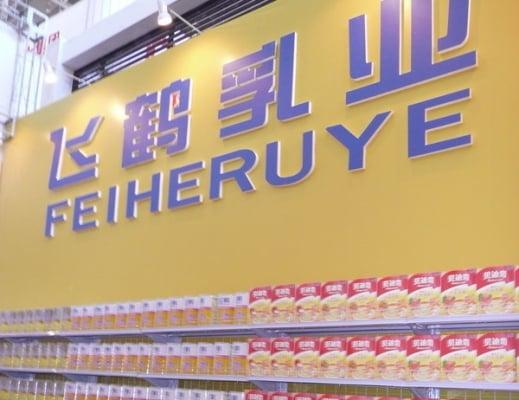 美國做空機構Blue Orca Capital近日發佈報告表示,大陸配方奶粉企業中國飛鶴,涉嫌虛報收支。(大紀元資料圖片)