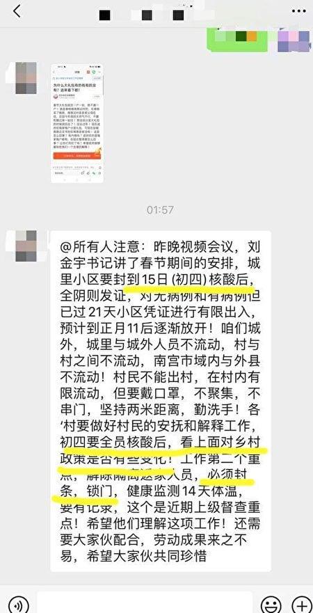 南宮市民將在封戶中度過中國新年。(受訪人提供)