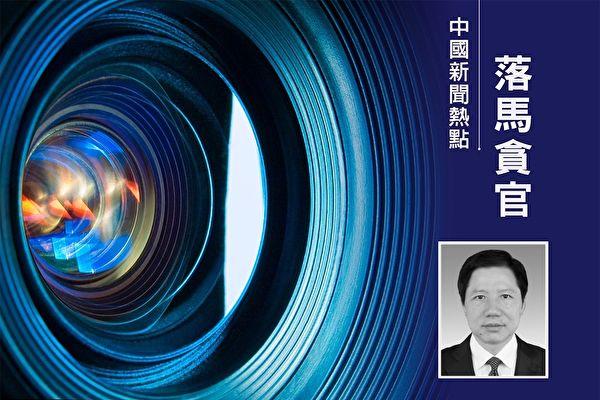 受賄超四千萬 重慶公安局前局長鄧恢林受審
