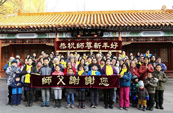 2020年歲末,滿地可法輪功學員恭祝李洪志師父新年好。(大紀元)
