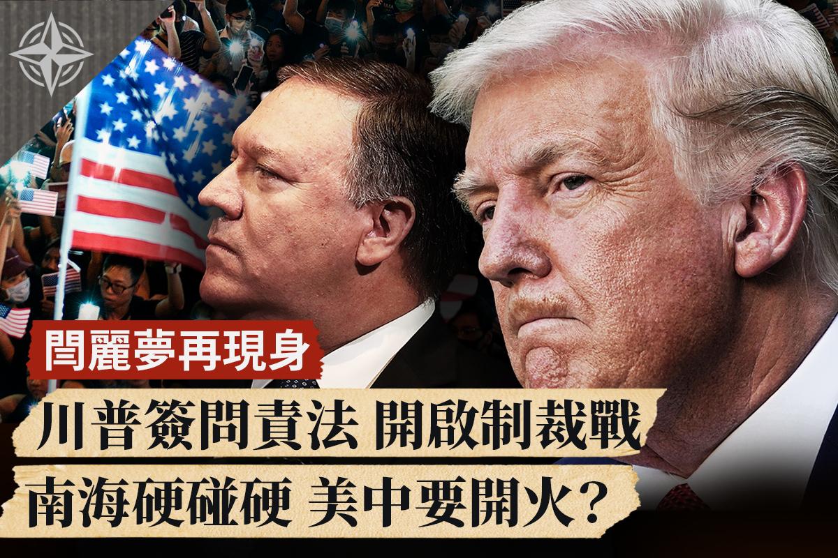 2020年7月14日下午,特朗普簽署了《香港自治法》,並發表講話。15日蓬佩奧新聞發佈會,宣佈制裁行動。(大紀元合成)