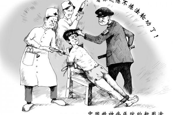 中共使用毒針、毒藥以及精神病治療手段系統迫害法輪功學員,震驚國際社會。(明慧網)