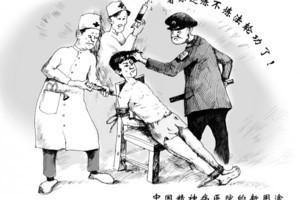 中共殘酷的迫害手段 他們被毒針折磨致死