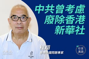【珍言真語】程翔:22條立法原意 阻中共干預香港