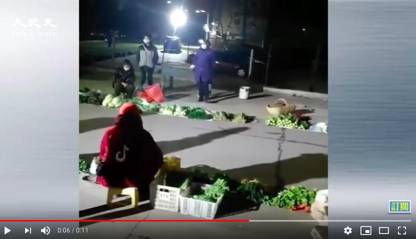 湖北襄陽,菜農們為了生存,不得不躲開城管與防疫人員,凌晨一點鐘到鎮上賣菜。(影片截圖)