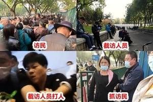 五中全會首日 北京戒備森嚴 訪民擠爆信訪局