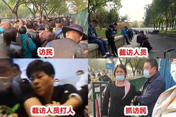 五中全會會場戒備森嚴 北京異見人士被旅遊
