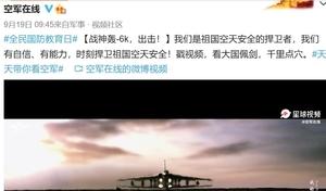 共軍模擬炸關島基地 影片被揭盜用三部美國片