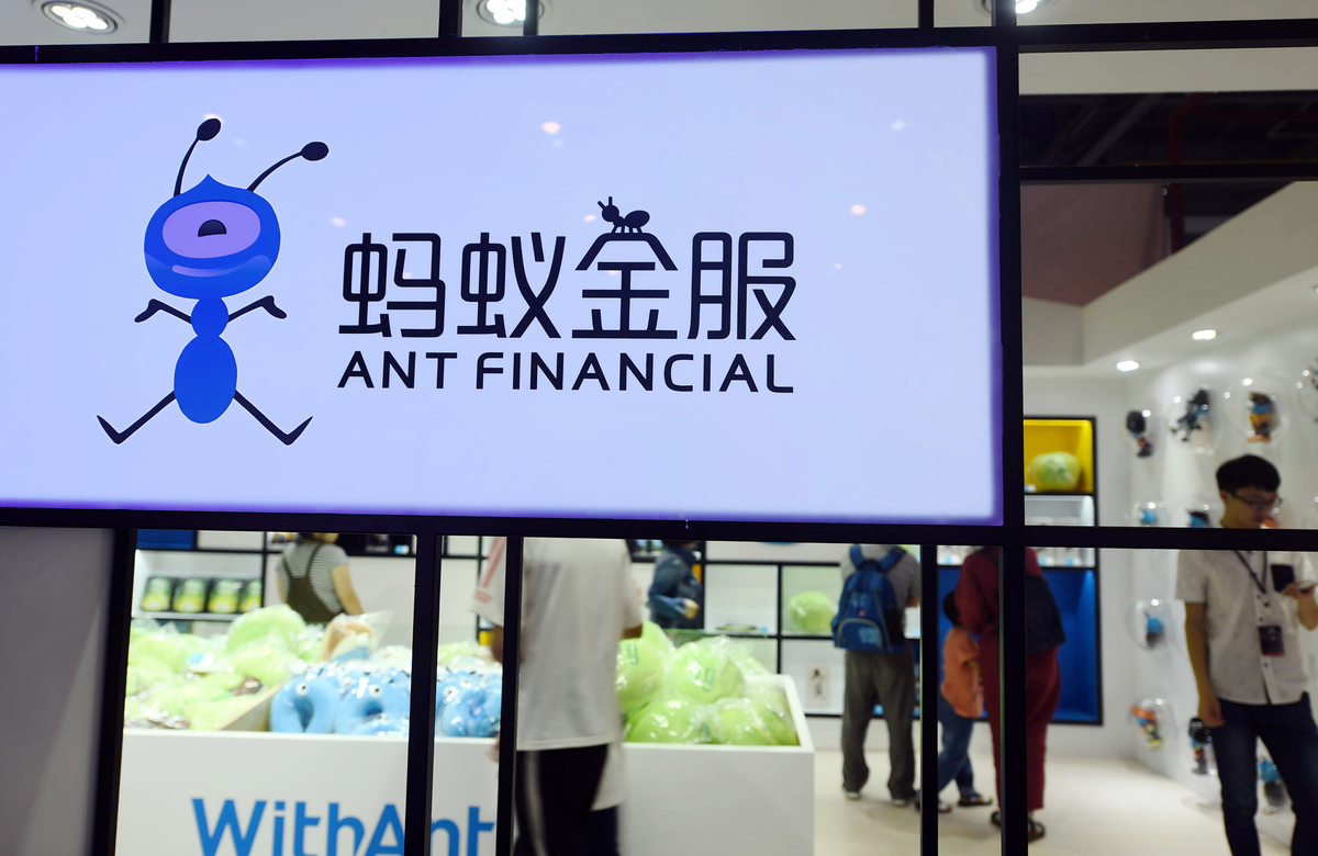 日前,螞蟻集團公佈上市發行方案,其股票代碼688688引發外界關注。(AFP via Getty Images)