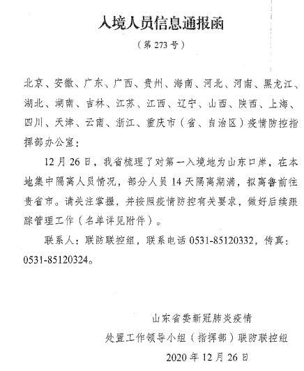 2020年12月26日山東省防疫指揮部向北京、安徽、廣東、廣西等地政府發出《入境人員信息通報函》。圖為文件截圖。(大紀元)