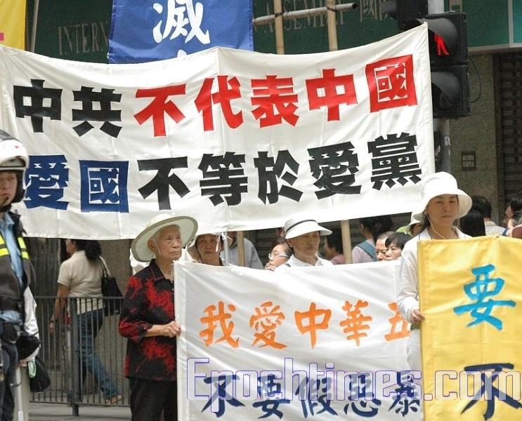 圖為2005年10月1日,香港舉辦「國殤日」遊行,民眾展示標語「中共不代表中國,愛國不等於愛黨」。(孫青天/大紀元)