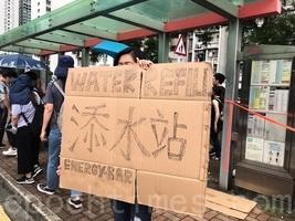 【8.4反送中組圖2】將軍澳設添水站 港人患難相扶持