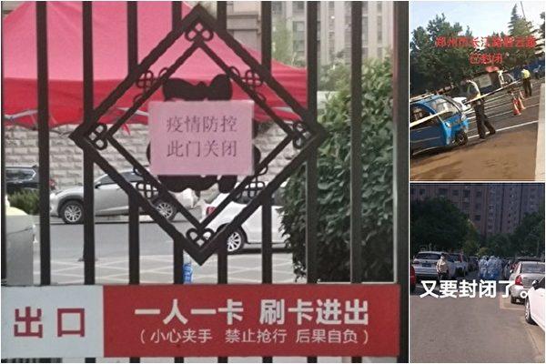 疫情防控不力 鄭州副市長等9人受處分