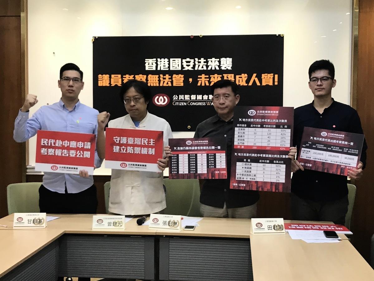 公督盟2020年7月9日召開記者會,調查顯示議員愛去中國考察,港版國安法上路後,小心成為人質。(李怡欣/大紀元)