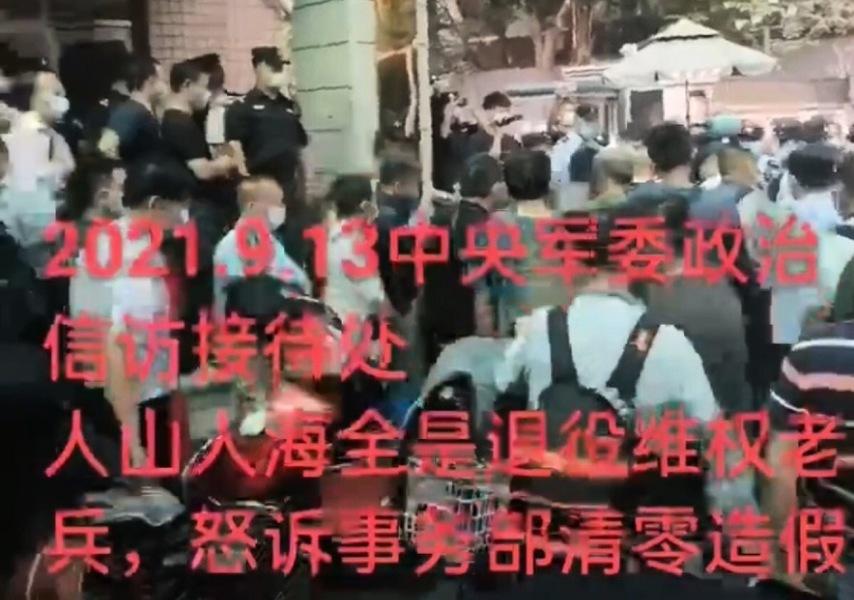 各地老兵在北京中央軍委維權 137人被捕