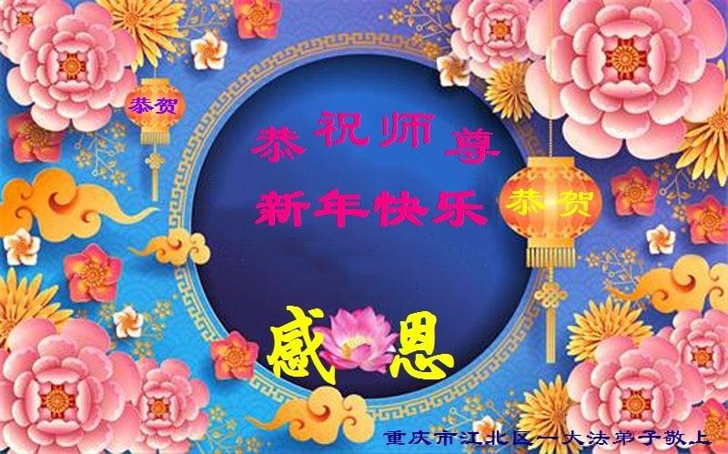 中國大陸法輪功學員向海外明慧網,發來賀信、賀卡,向法輪功創始人李洪志先生表達內心的感恩,並恭賀新年。(明慧網)