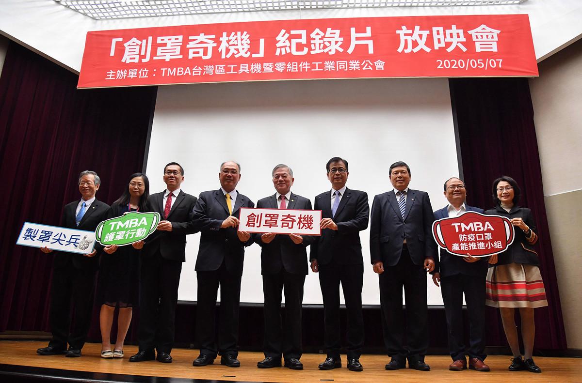 《創罩奇機》紀錄片在台北和台中舉辦放映會。(中央社)