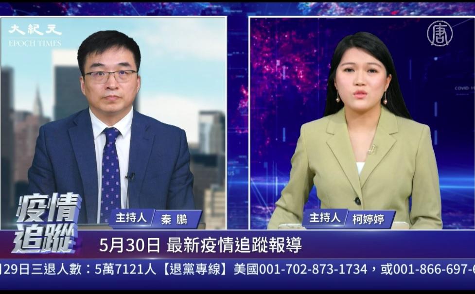 歡迎收看新唐人、大紀元5月30日的「疫情追蹤」每日聯合直播節目。(大紀元)