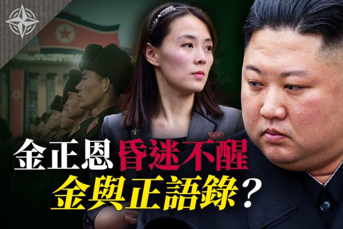 傳金正恩昏迷不醒,台灣備戰抗戰狼,中國經濟八大地雷。(大紀元合成)