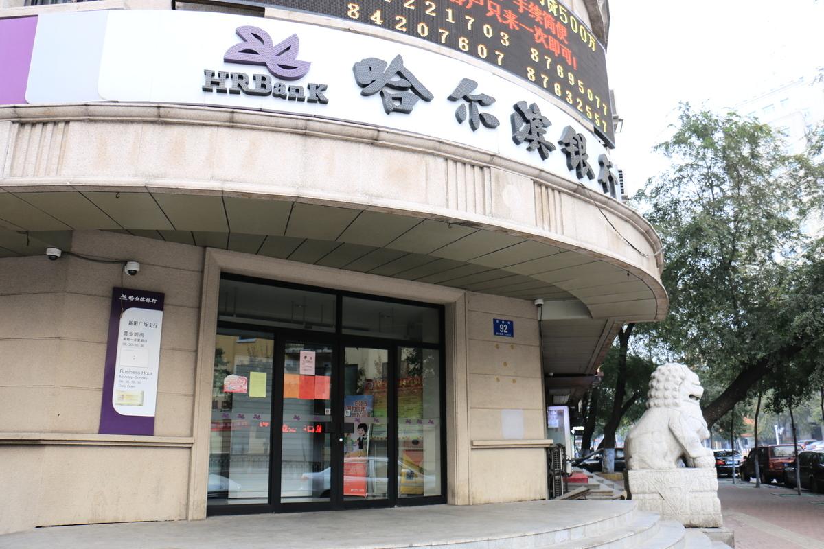 明天系集團旗下的哈爾濱銀行(圖)日前被國資收購。(大紀元資料室)