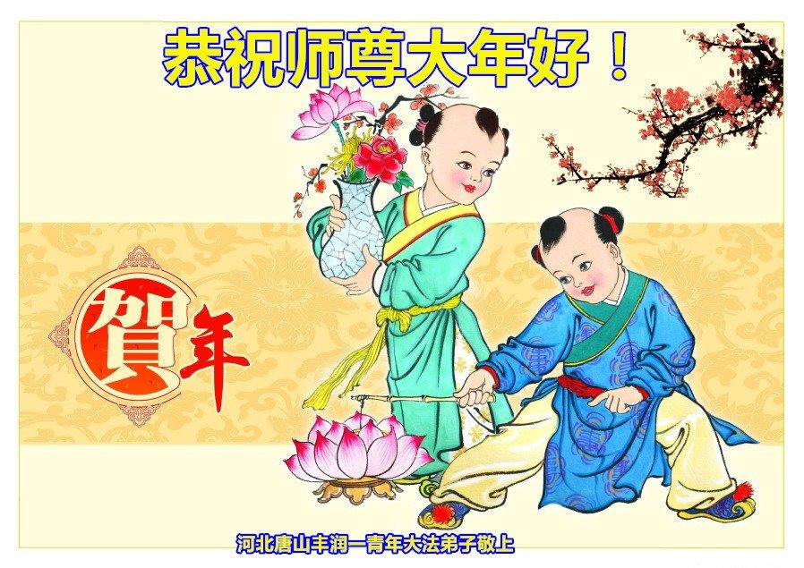 2021辛丑年新年之際,中國各地高校等領域青年大法弟子恭祝法輪功創始人李洪志先生新年快樂!(明慧網)