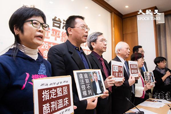 1月20日,「台灣聲援中國人權律師網絡」召開記者會,譴責中共對維權律師濫捕、違反法律程序,並呼籲立即停止打壓中國的公民社會。 (陳柏州/大紀元)