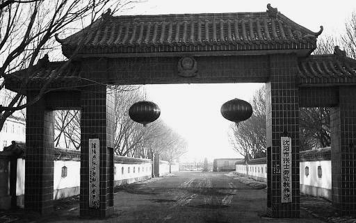 大連市金州區法輪功學員周豔波曾被關押在瀋陽張士勞教所遭受酷刑折磨。(明慧網)