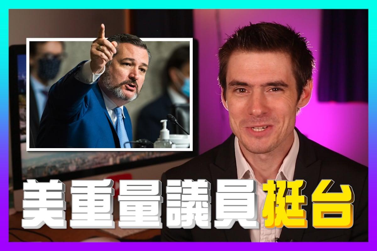 美議員克魯茲:台灣是自由燈塔。(大紀元合成)