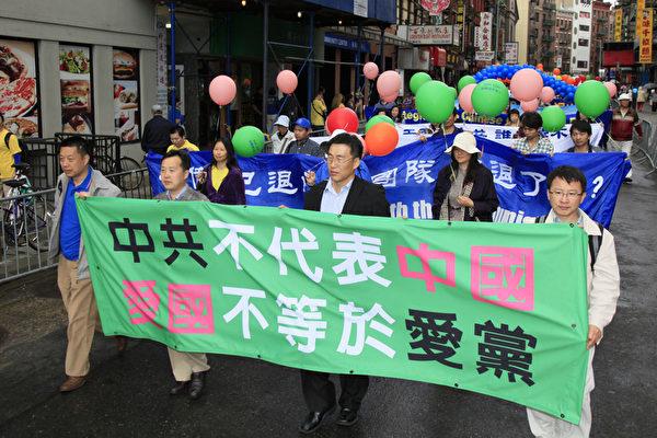 2013年5月18日,紐約曼哈頓遊行中的橫幅「中共不代表中國 愛國不等於愛黨」。(大紀元)