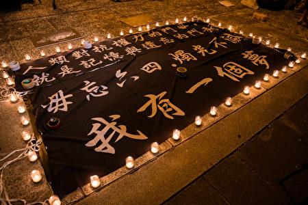 六四天安門事件31周年,「遍地燭光悼六四」活動6月4日晚間在台北中正紀念堂自由廣場前舉辦,參與民眾放上布條表達訴求。(陳柏州/大紀元)