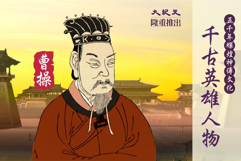 千古英雄人物——魏武大帝曹操。(大紀元製圖)