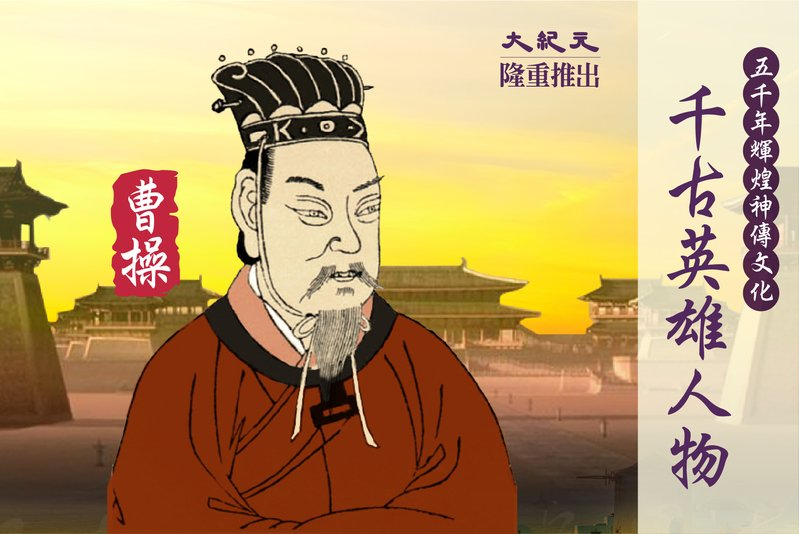 【千古英雄人物】曹操(9) 築銅雀 興建安