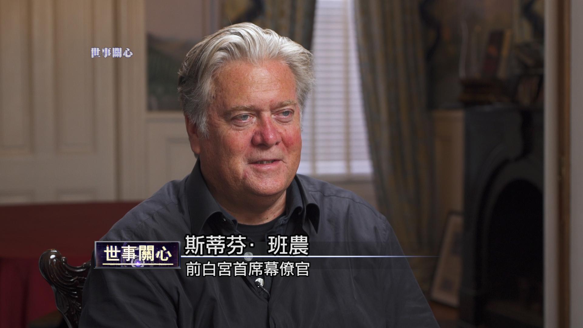 新唐人《世事關心》節目記者蕭茗採訪了白宮前首席戰略顧問班農先生。(新唐人)