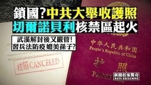 【拍案驚奇】傳中共收護照 大火威脅切爾諾貝爾
