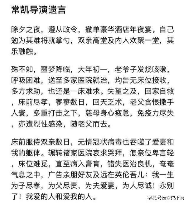 湖北省電影製片廠導演常凱一家四口因患中共肺炎(俗稱武漢肺炎、新冠肺炎)去世的消息引起廣泛關注。圖為常凱遺言。(網絡)