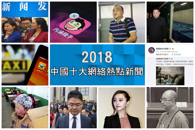 儘管中共當局對於網絡和社交媒體前所未有的封殺和打壓,但中國網民仍努力從鐵幕的夾縫中發聲,面對接連發生的惡性事件。(大紀元合成圖)