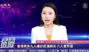 【直播】3.17中共肺炎追蹤:中美疫情口水戰