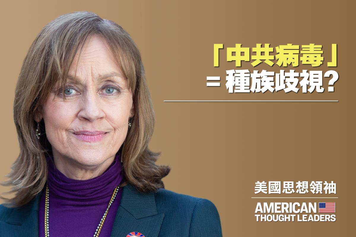英文大紀元《美國思想領袖》節目專訪中國觀察家莫拉·莫伊尼漢。(大紀元製圖)