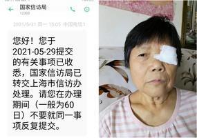 參與訪民證聯署 上海訪民王蘭英遭入室綁架