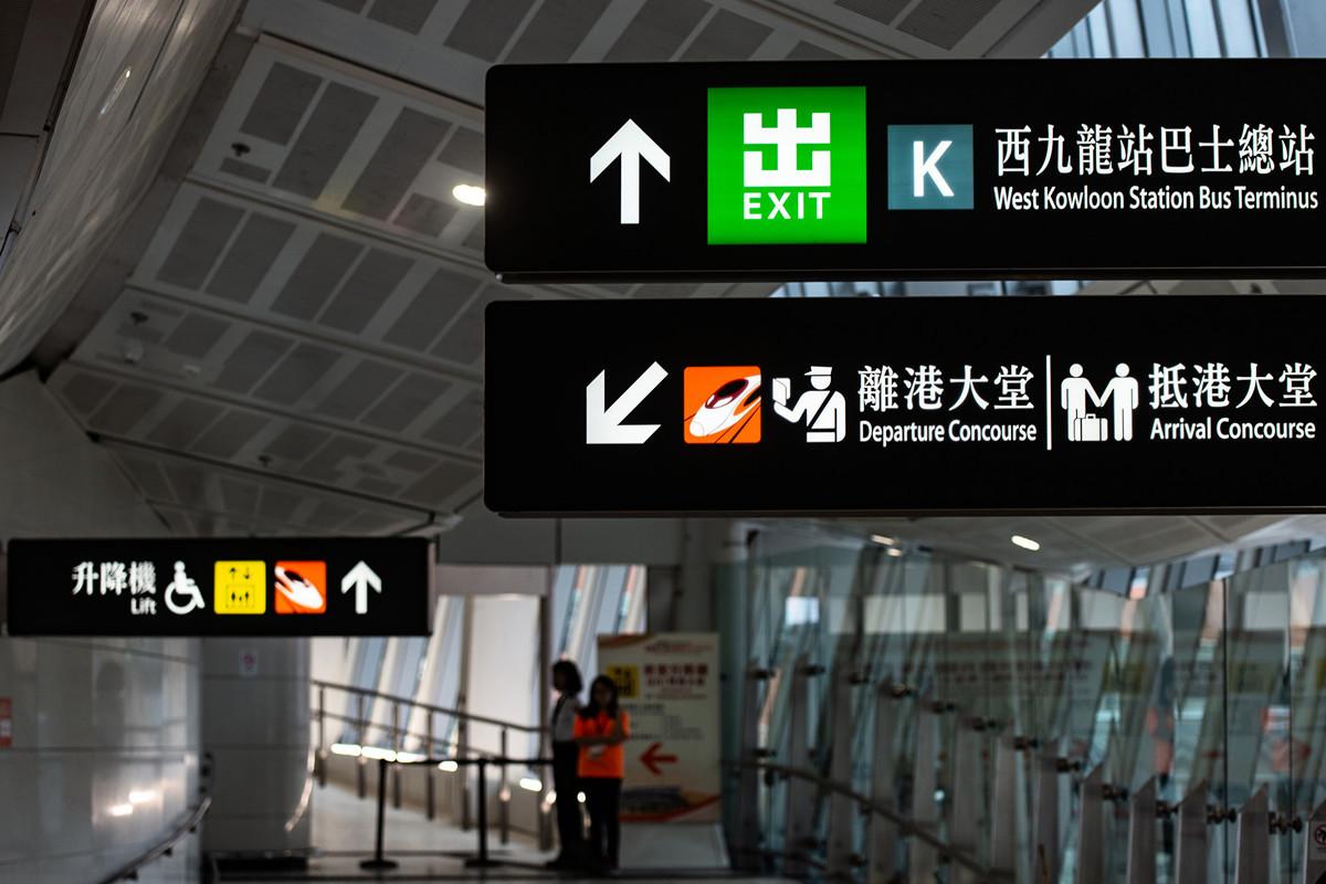 英國駐香港總領事館的香港籍僱員鄭文傑在8月8月欲從廣東深圳搭乘高速鐵路返回香港,但遭中共當局拘留。圖為2018年9月1日,廣深港高速鐵路的南端起訖站──香港西九龍站。(PHILIP FONG/AFP/Getty Images)