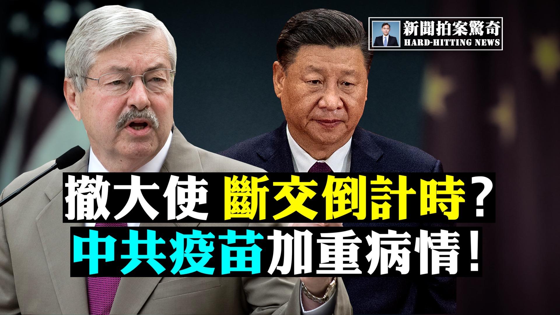 美簽取消!大批中國學生獲通知;紅色大V攬炒美國,核彈炸地球出軌道!(大紀元合成)