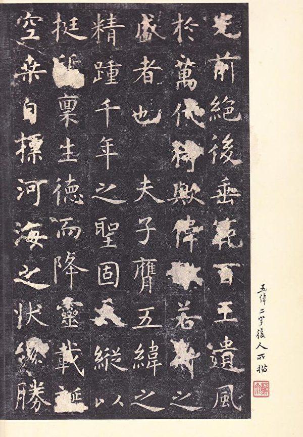 《孔子廟堂碑》局部。(公有領域)