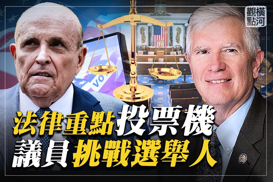 【橫河直播】法律重點轉投票機 議員挑戰選舉人