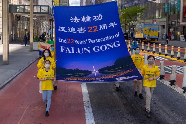 2021年5月13日,法輪功洪傳29年,大紐約地區部份法輪功學員在曼哈頓舉行盛大遊行,他們以各式橫幅、旗幟及展板告訴人們真相,同時也呼籲中共停止迫害法輪功。(Mark Zou/大紀元)